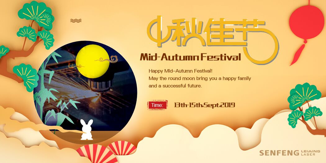 Mid-autumn Festival Holiday Notice- SENFENG LEIMING LASER